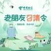 襄阳电信召集老用户,送免费宽带!