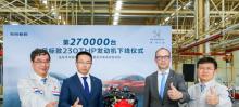 从引自欧洲到返销欧洲 ——东风标致襄阳工厂第27万台230THP发动机下线