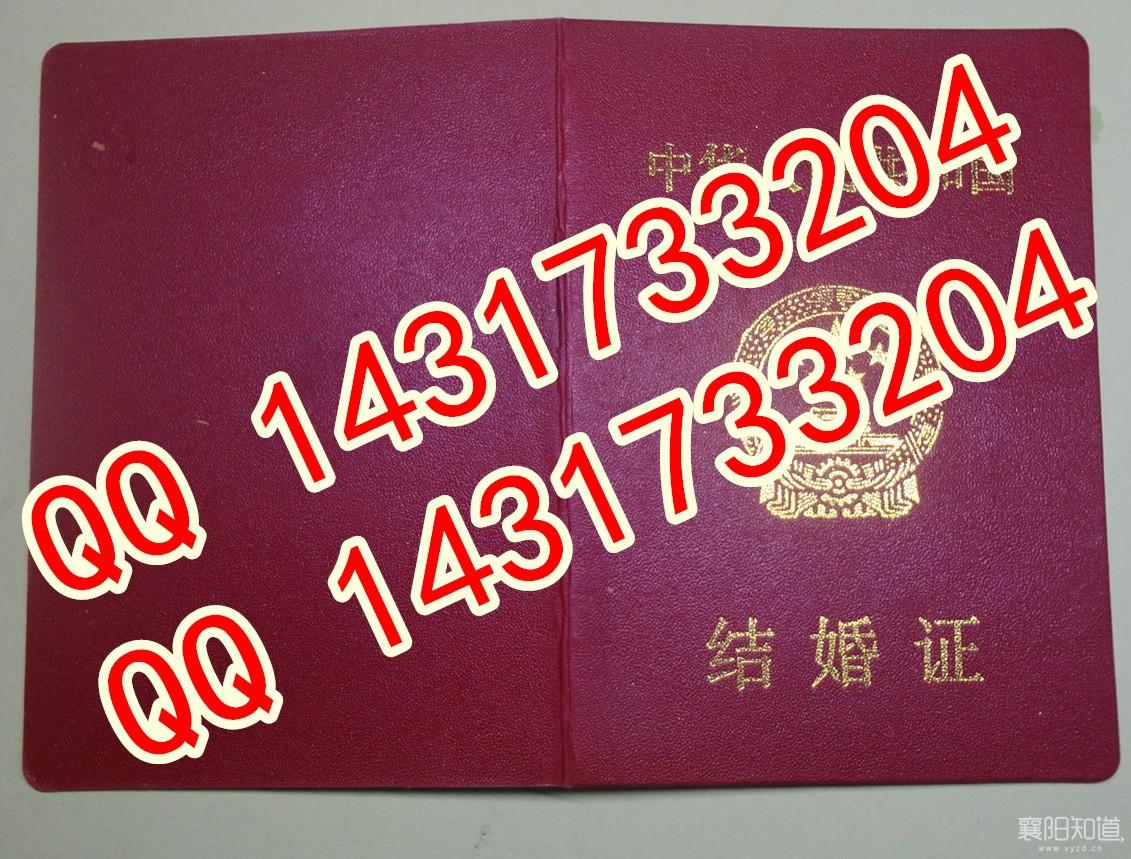 新版 结婚证 2017年结婚证