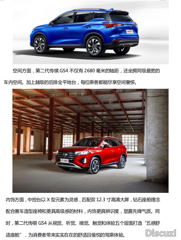 11月24日全新第二代传祺GS4上市品鉴会-襄阳站正式启幕